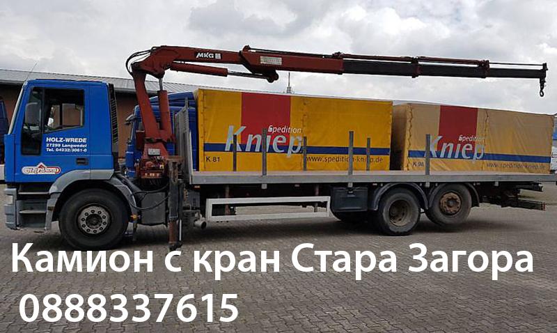 Камион с кран Стара Загора